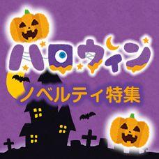 halloween_s