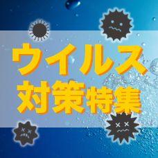 Antivirus_S