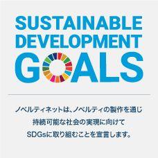 SDGs_s