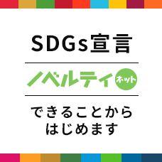 sdgs_declaration